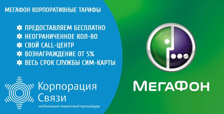Как сделать на мегафоне тариф по всей россии